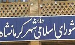 انحلال شورای شهر کرمانشاه با احراز دریافت وام 300 میلیون تومانی توسط 14 عضو