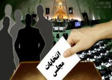 ششمین روز از ثبت نام انتخابات مجلس با 36 کاندید