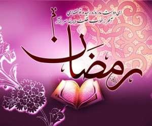 پيام تبريك شهردار و اعضاي شوراي اسلامي شهر پاوه به مناسبت حلول ماه مبارك رمضان