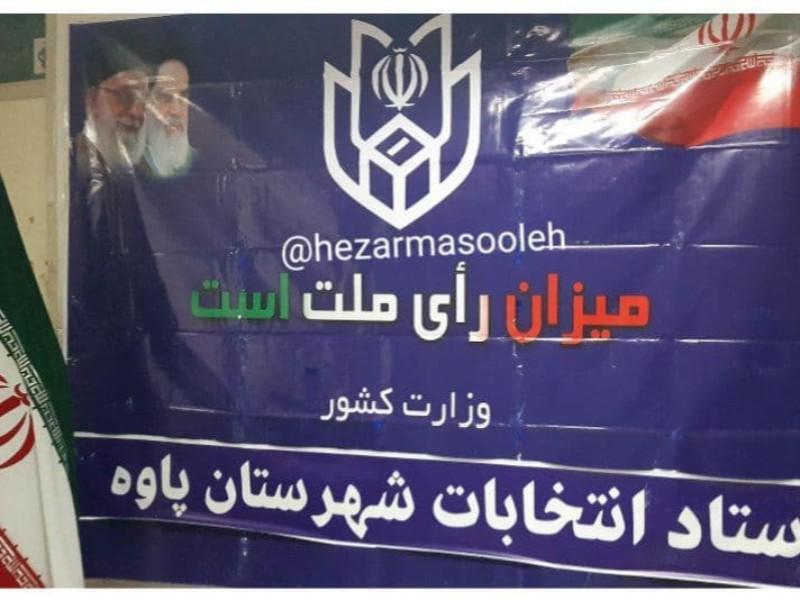 رد صلاحیت ۵ نفر از کاندیداهای ششمین دوره انتخابات شورای شهر در شهرستان