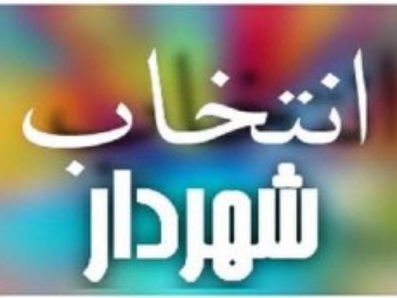 سرپرست شهرداری نوسود تعیین شد
