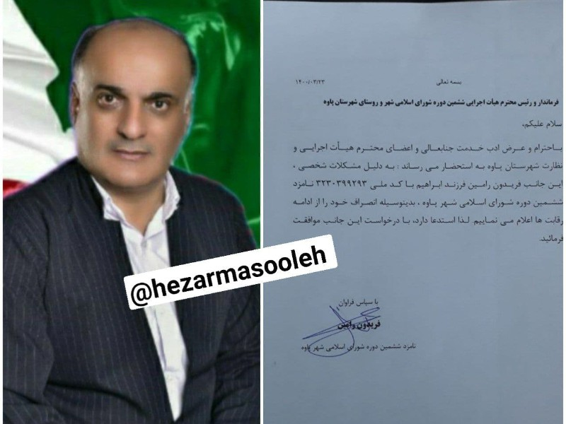 انصراف دو نفر از کاندیداهای شورای شهر پاوه