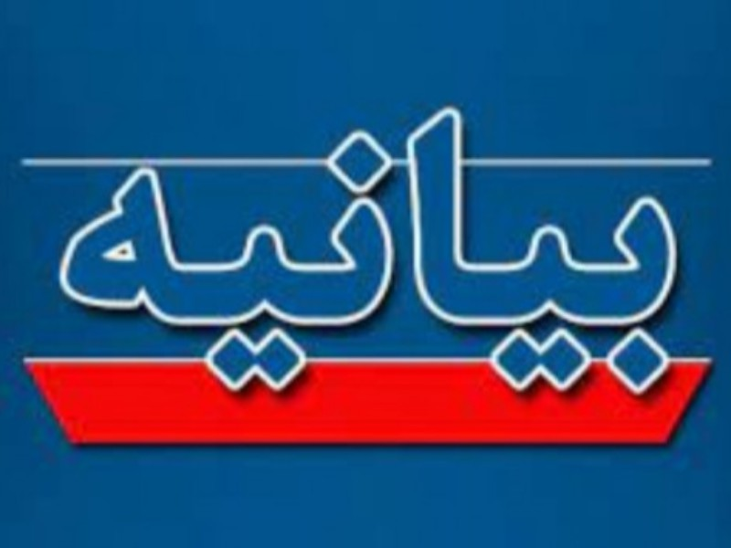 اعلام حمایت مجمع نمایندگان استان کرمانشاه از آیت الله سید ابراهیم رئیسی